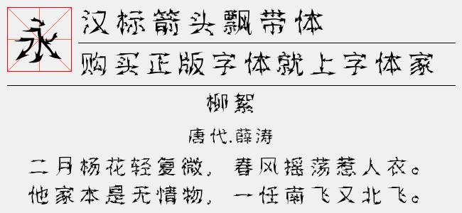 汉标箭头飘带体(Regular)预览图