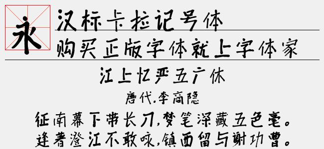 汉标卡拉记号体(Regular)预览图