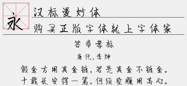 汉标曼妙体(6.00 M)效果图