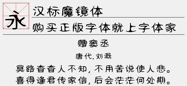 汉标魔镜体【汉标字库下载】
