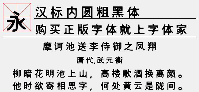 汉标内圆粗黑体(2.54 M)