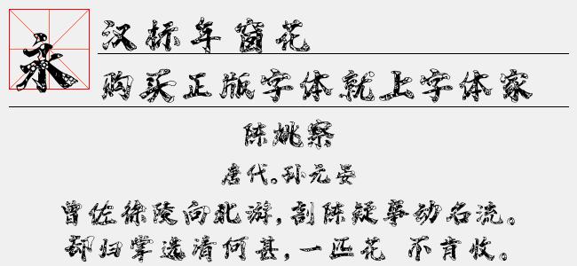 汉标年窗花【汉标字库下载】