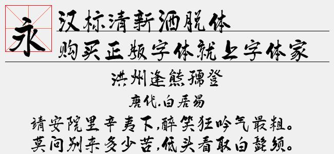 汉标清新洒脱拼音【汉标字库下载】