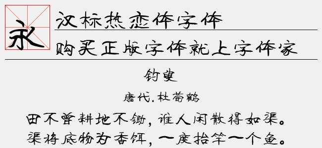 汉标热恋体字体(3.05 M)效果图