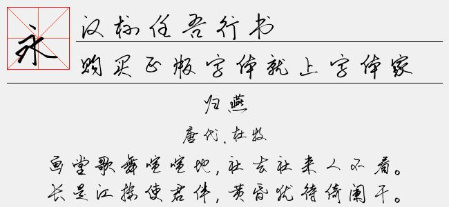 汉标任吾行拼音【汉标字库下载】