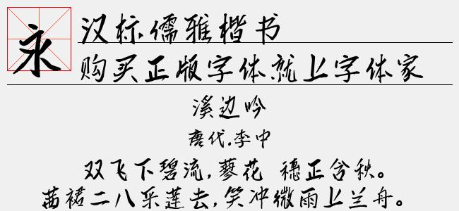汉标儒雅楷书(3.78 M)效果图