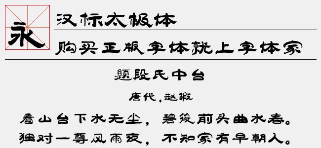 汉标太极体【汉标字库下载】