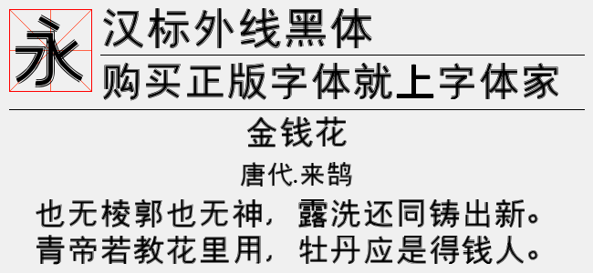 汉标外线黑体(TTF文件大小8.00 M)