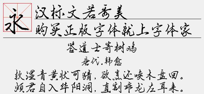 汉标文若秀美(6.62 M)效果图
