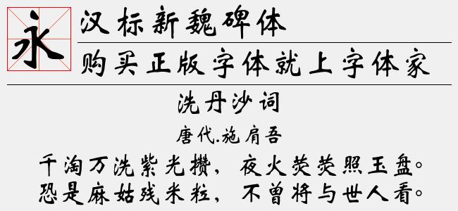 汉标新魏碑体(2.83 M)效果图