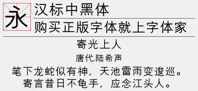 汉标中黑体(2.30 M)