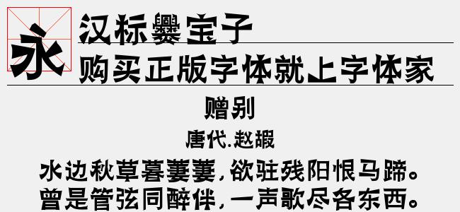 汉标爨宝子(2.35 M)效果图