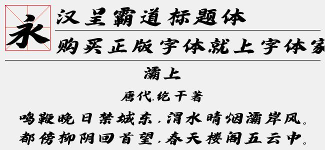 汉呈霸道标题体(付费下载,商业用途请到购买版权)