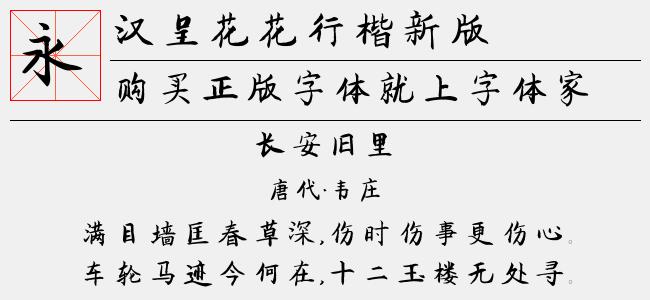 汉呈花花行楷新版(TTF汉呈字库下载)