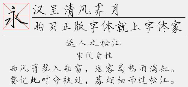 汉呈清风行(3.08 M)效果图