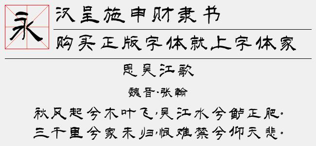 汉呈施申财隶书(TTF文件大小5.24 M)