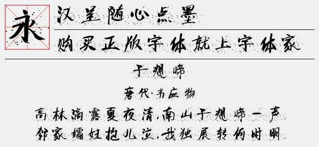 汉呈随心行(TTF汉呈字库下载)