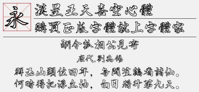 汉呈王天喜古风(5.42 M)
