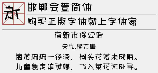 邯郸会萱简体(Regular)预览图