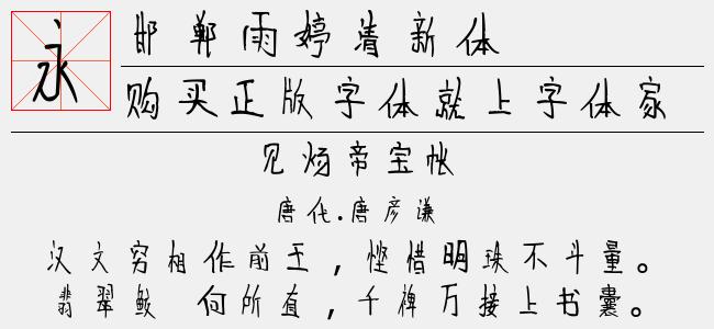 邯郸雨婷清新体【邯郸字库下载】