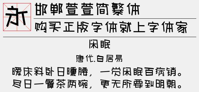 邯郸萱萱简体(Regular)预览图
