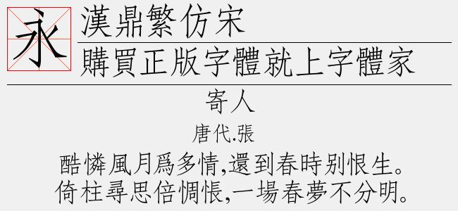 汉鼎繁仿宋【汉鼎字库下载】