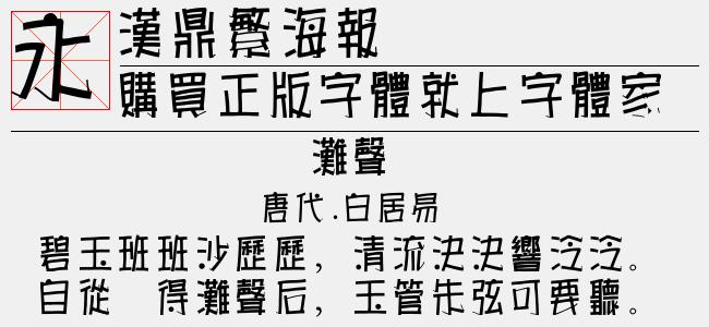 汉鼎繁海报【汉鼎字库下载】
