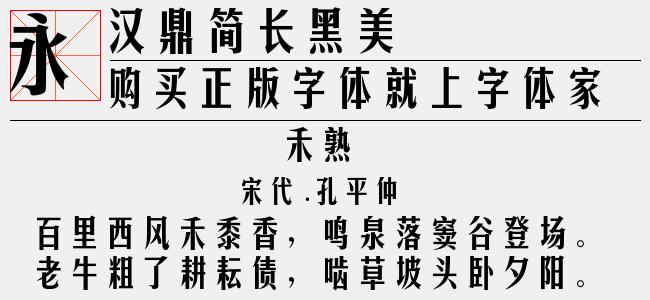 汉鼎简长宋【汉鼎字库下载】