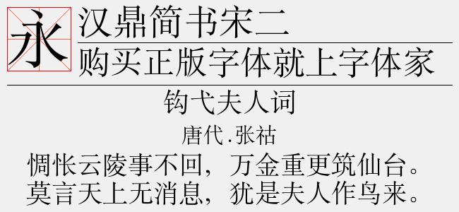汉鼎简书宋二(TTF文件大小3.45 M)