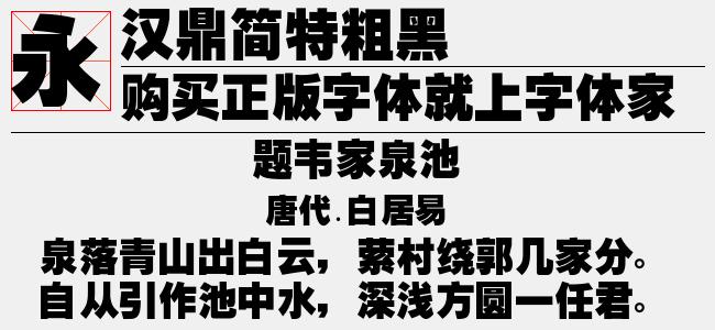 汉鼎简特粗黑【汉鼎字库下载】