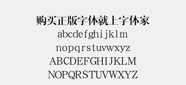 汉鼎简细等线(3.26 M)效果图
