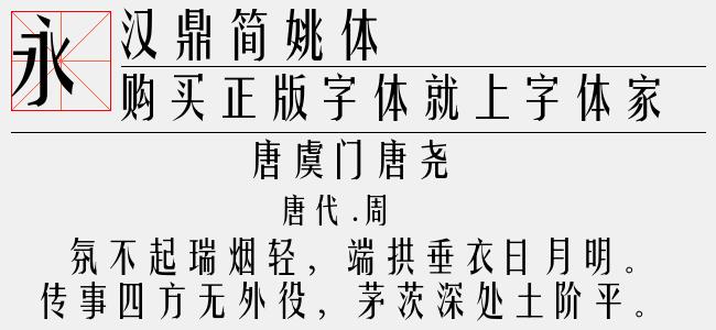 汉鼎简姚体(1.13 M)效果图