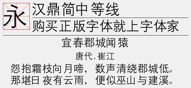 汉鼎简中黑【汉鼎字库下载】