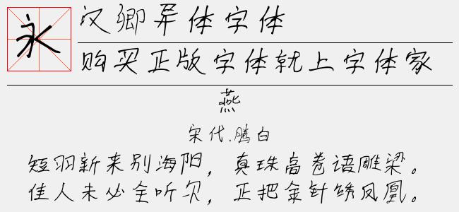 汉卿异体字体(8.52 M)效果图