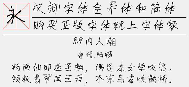 汉卿字体全异体和简体【佚名下载】