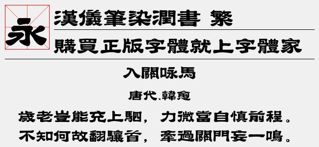 汉仪笔染润书 繁【汉仪字库下载】