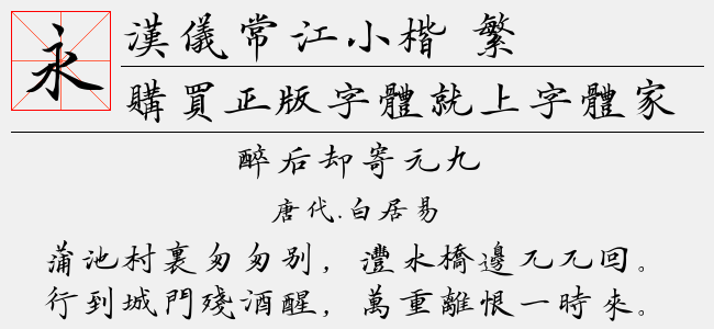汉仪常江小楷 繁(5.52 M)效果图