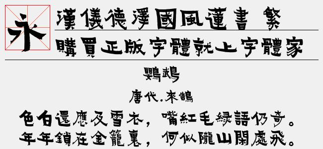 汉仪德泽国风莲书 繁(TTF文件大小34.66 M)