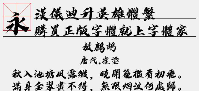 汉仪迪升圆梦体 简(TTF文件大小59.43 M)