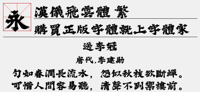 汉仪飞云体 简(TTF文件大小38.21 M)