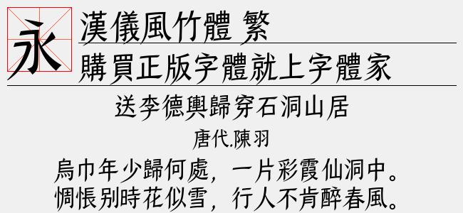 汉仪风竹体 繁【汉仪字库下载】