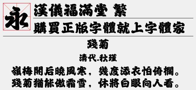 汉仪福满堂 繁(Regular)预览图