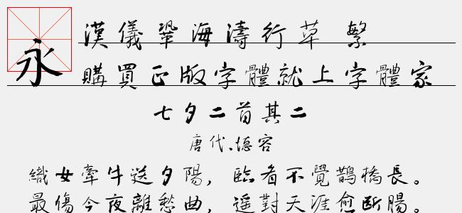 汉仪巩海涛行草 繁(Regular)预览图