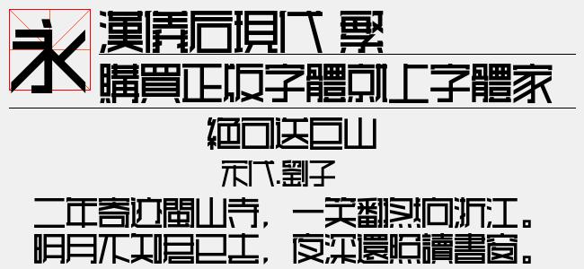汉仪后现代 繁(TTF文件大小1.57 M)