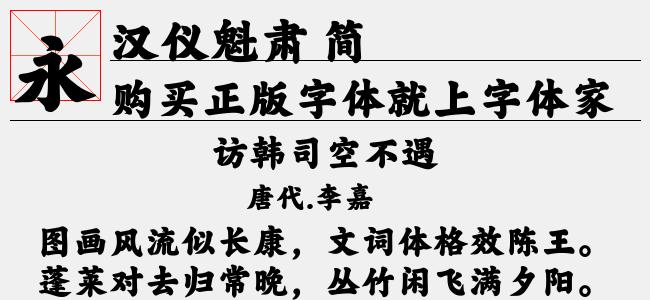 汉仪魁肃 简【汉仪字库下载】