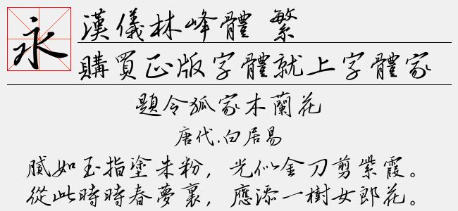 汉仪林峰体 简【汉仪字库下载】