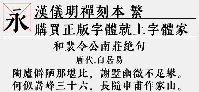 汉仪明瑾隶书 简【汉仪字库下载】