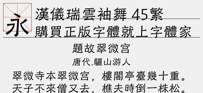 汉仪瑞云袖舞 55繁(Regular)预览图