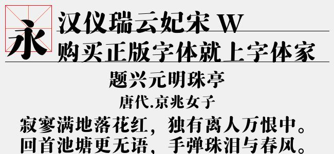 汉仪瑞云妃宋 W(5.94 M)效果图