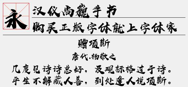汉仪尚巍荒野 简(14.34 M)效果图